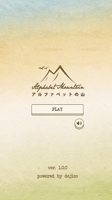 アルファベットの山のスクリーンショット_4