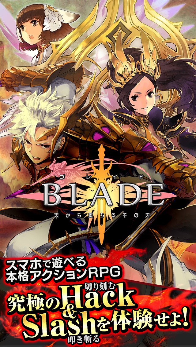 BLADE -ブレイド 天から堕ちる千の刃-のスクリーンショット_1