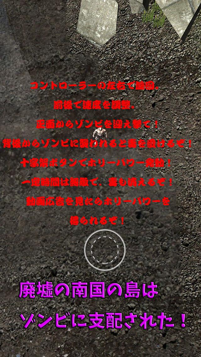 筋肉兄貴のゾンビ無双!のスクリーンショット_1