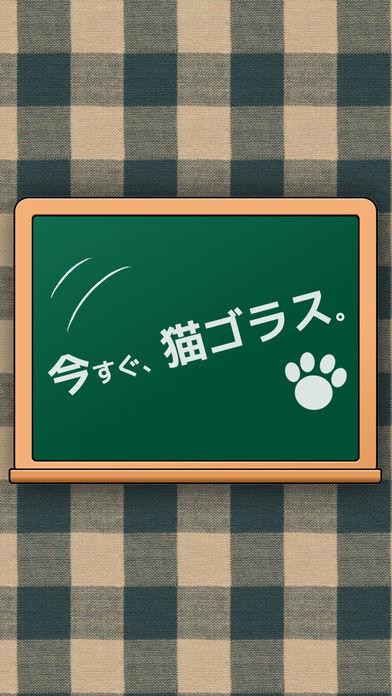 脱出ゲーム 猫ゴラスの装置のスクリーンショット_5