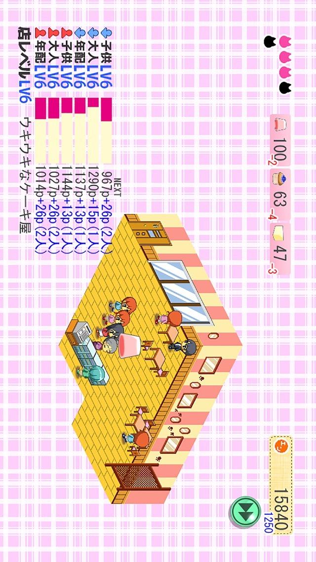 にゃっほい店長のケーキ屋さんのスクリーンショット_2