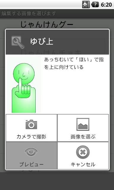あっちむいてほい2013のスクリーンショット_4