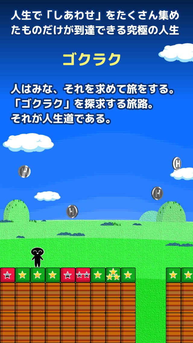 アクションスゴロク人生道のスクリーンショット_1