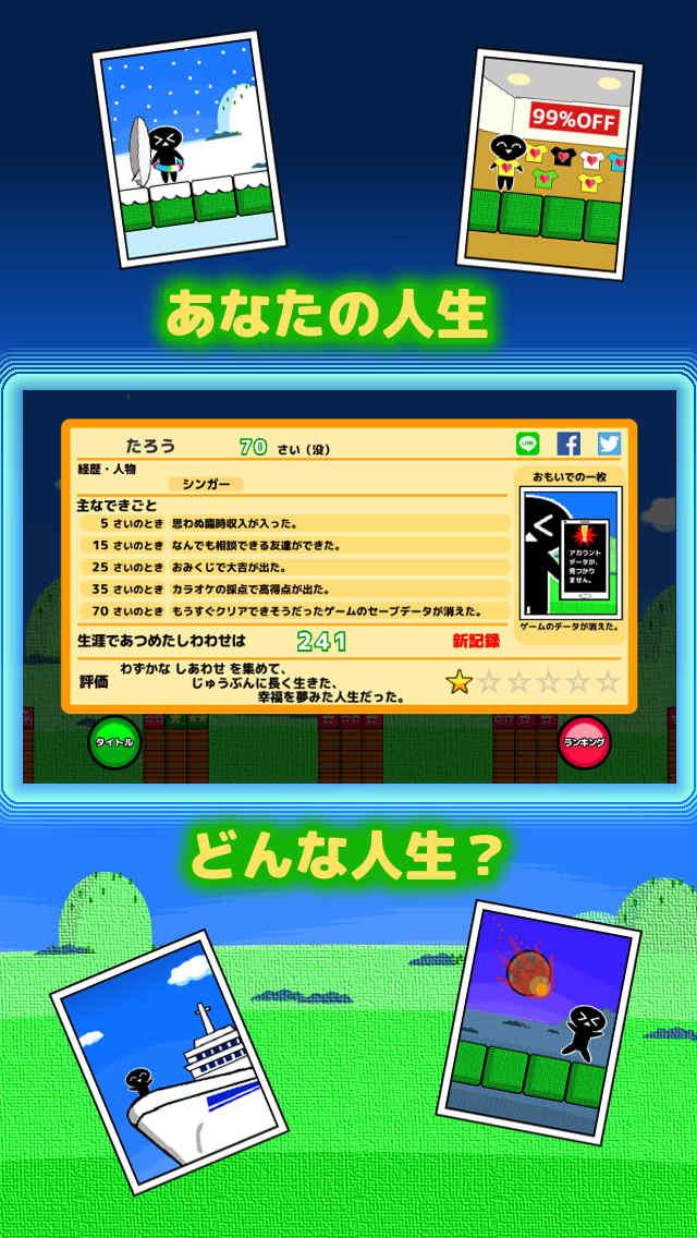 アクションスゴロク人生道のスクリーンショット_3