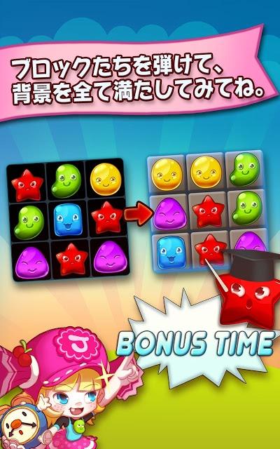 ゼリーダッシュ (Jelly Dash)のスクリーンショット_3