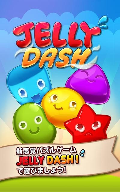 ゼリーダッシュ (Jelly Dash)のスクリーンショット_5