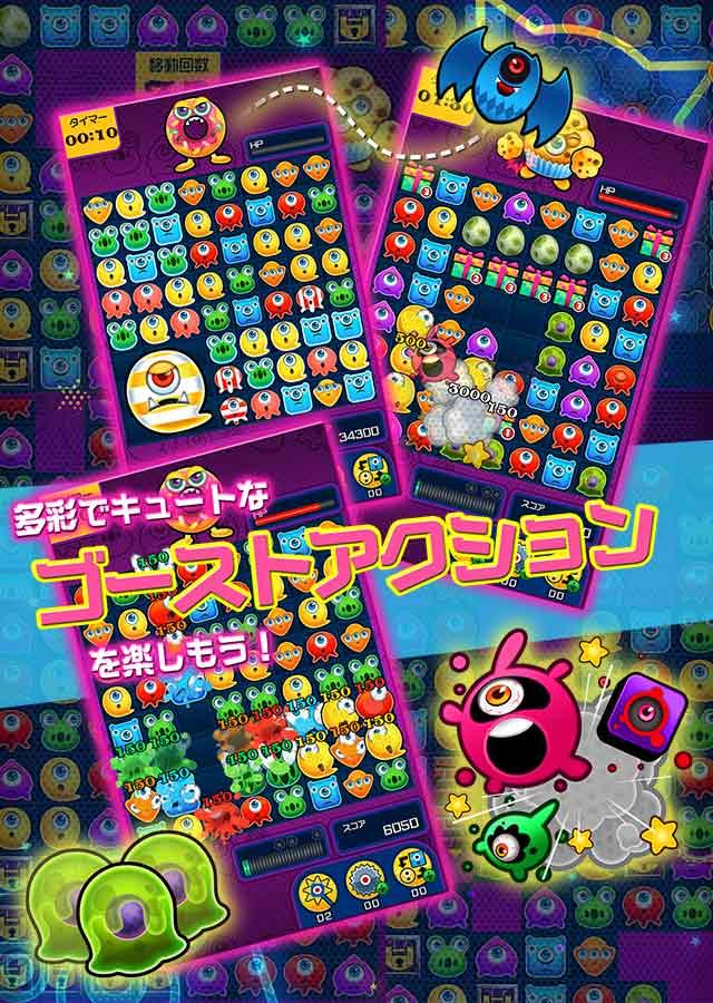 ぷちプチゴースト ツブして快感パズルゲーム!のスクリーンショット_5