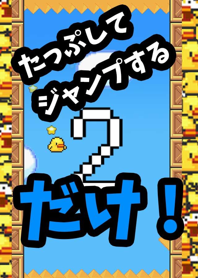 ぴよぴよぴよぴよぴよぴよ(壁の棘に刺さらないようにするゲームのスクリーンショット_1