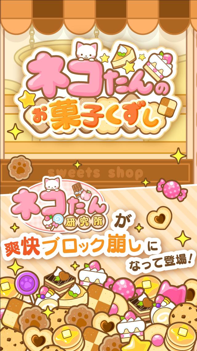 ネコたんのお菓子くずしのスクリーンショット_1