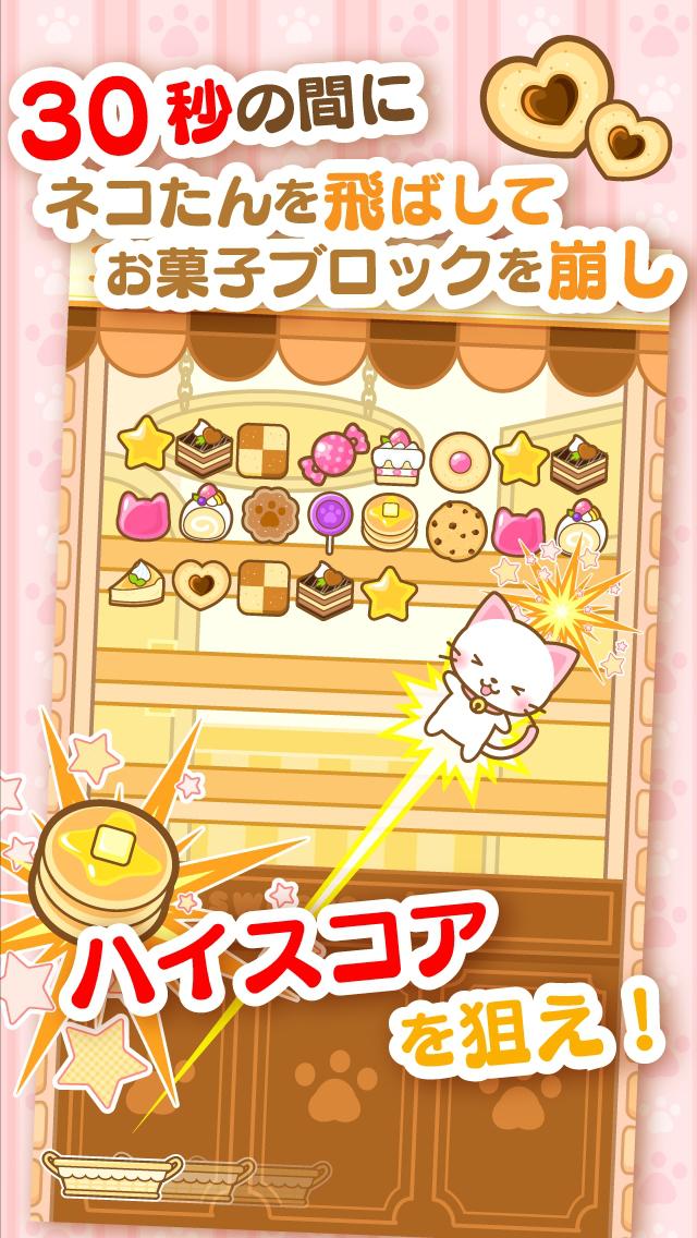 ネコたんのお菓子くずしのスクリーンショット_2