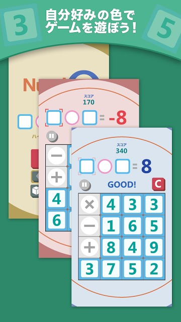 【計算で遊ぼう】ナンバーQのスクリーンショット_5