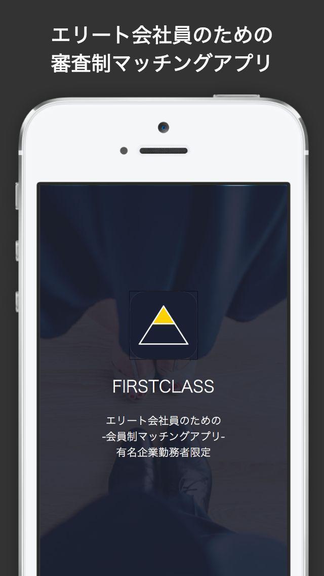 FIRSTCLASS -有名企業勤務の男女のためのマッチングアプリ-のスクリーンショット_1