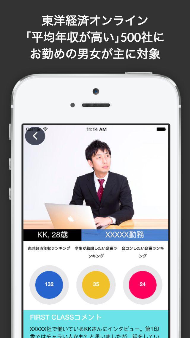 FIRSTCLASS -有名企業勤務の男女のためのマッチングアプリ-のスクリーンショット_2