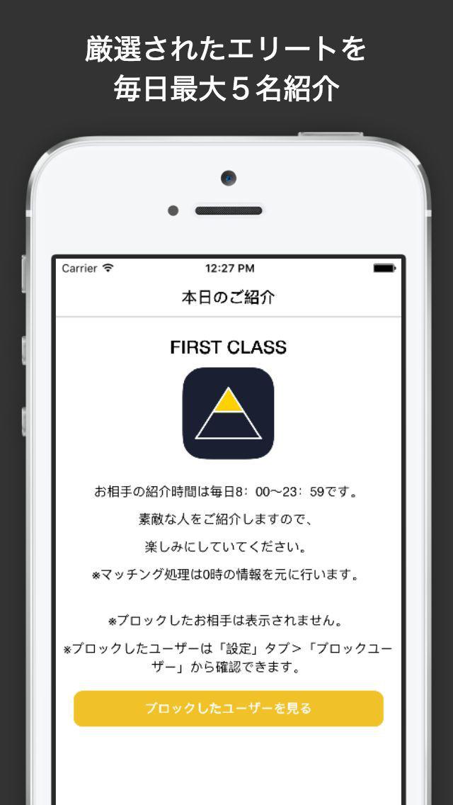 FIRSTCLASS -有名企業勤務の男女のためのマッチングアプリ-のスクリーンショット_3