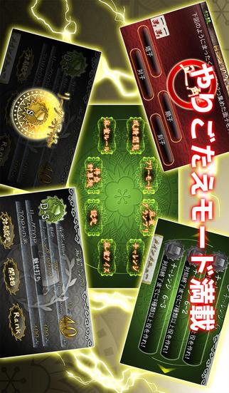 雀卓の神2-麻雀グランプリ‐のスクリーンショット_2