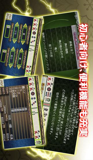 雀卓の神2-麻雀グランプリ‐のスクリーンショット_3