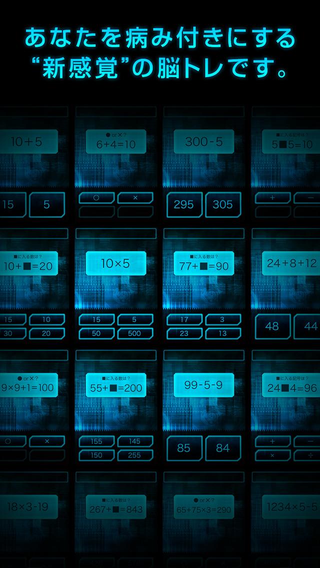 TAP BRAIN - 1日5分の計算で頭が良くなるゲームのスクリーンショット_4