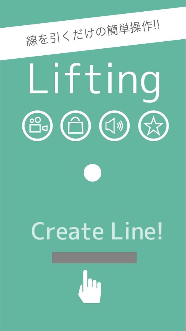 Liftingのスクリーンショット_1