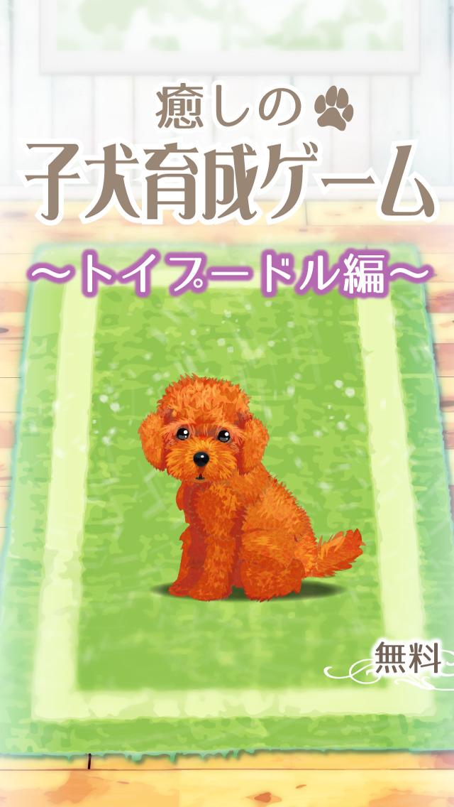 癒しの子犬育成ゲーム〜トイプードル編〜(無料)のスクリーンショット_1