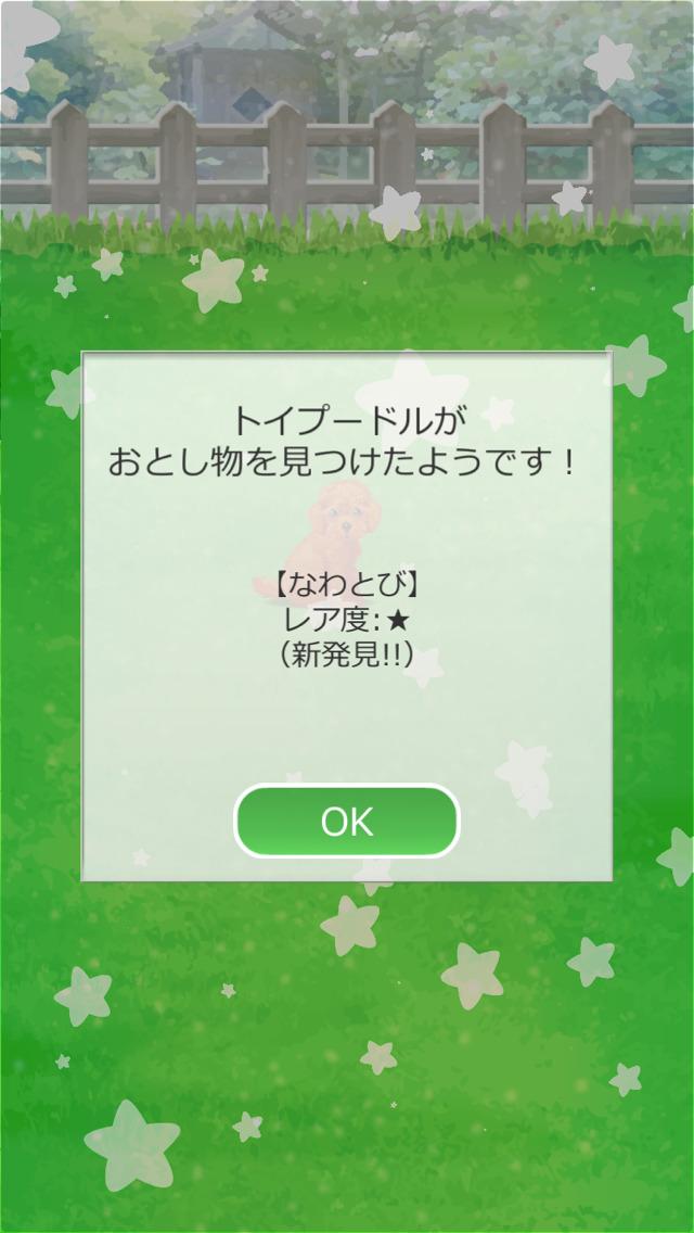 癒しの子犬育成ゲーム〜トイプードル編〜(無料)のスクリーンショット_4