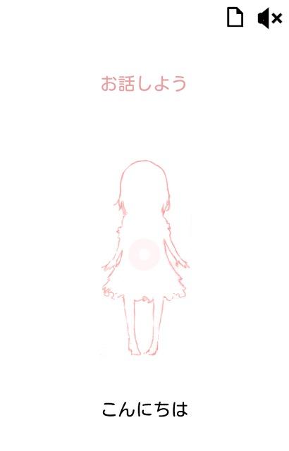 AI少女 ひとみのスクリーンショット_1