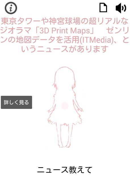 AI少女 ひとみのスクリーンショット_4