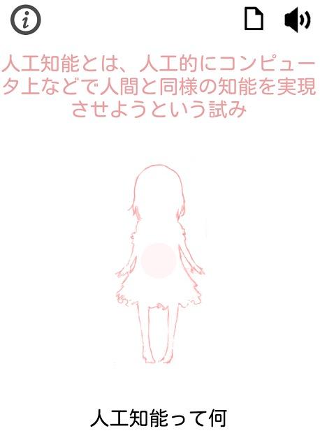 AI少女 ひとみのスクリーンショット_5