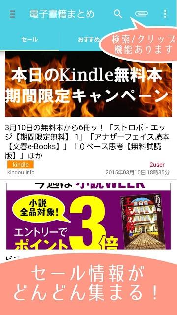 電子書籍セールまとめ[kindle,kobo,その他対応]のスクリーンショット_1