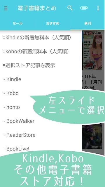 電子書籍セールまとめ[kindle,kobo,その他対応]のスクリーンショット_2