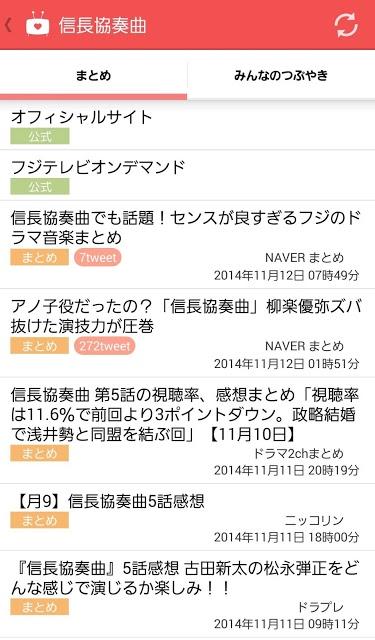 ドラマまとめ - 無料のドラマの感想・実況まとめアプリのスクリーンショット_2