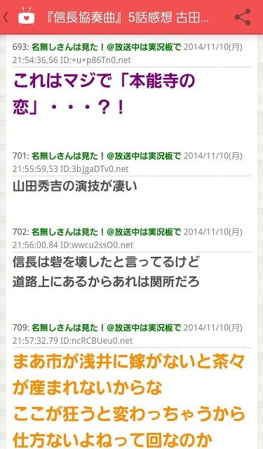 ドラマまとめ - 無料のドラマの感想・実況まとめアプリのスクリーンショット_3