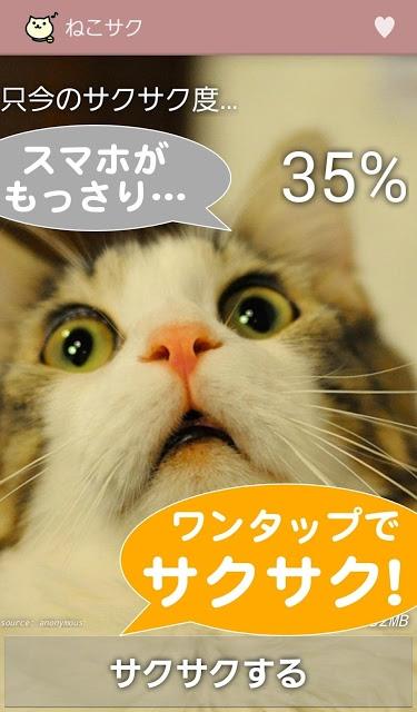 電池長持ち!動作サクサク!猫のメモリ解放アプリ【ねこサク】のスクリーンショット_1