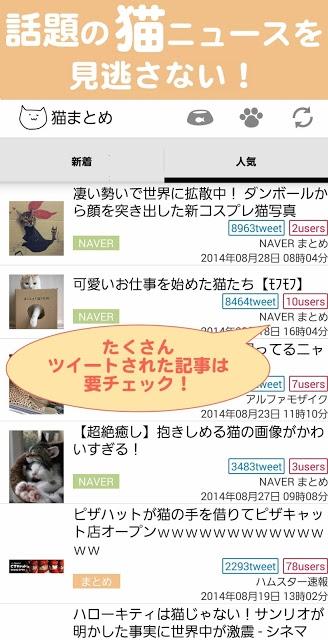 猫まとめ - 猫だらけのねこ情報まとめアプリのスクリーンショット_2