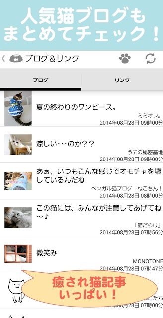 猫まとめ - 猫だらけのねこ情報まとめアプリのスクリーンショット_3