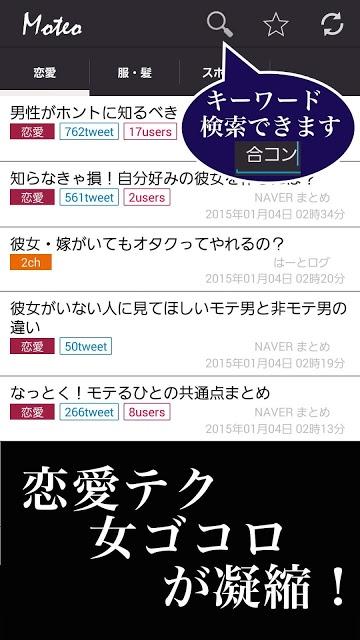 モテる男の恋愛テクニック- Moteo [モテオ|モテ男]のスクリーンショット_1