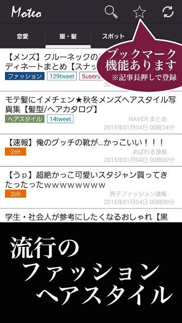 モテる男の恋愛テクニック- Moteo [モテオ|モテ男]のスクリーンショット_2