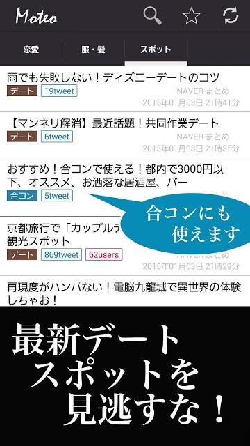 モテる男の恋愛テクニック- Moteo [モテオ|モテ男]のスクリーンショット_3