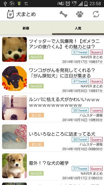 犬まとめ - ワンコ専門ニュースまとめアプリのスクリーンショット_1