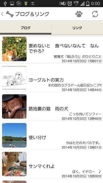 犬まとめ - ワンコ専門ニュースまとめアプリのスクリーンショット_3