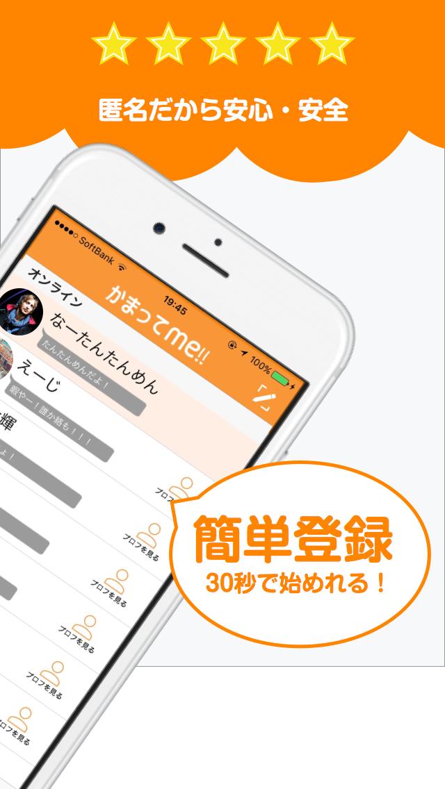 かまってme!! -趣味でつながる無料チャットアプリのスクリーンショット_2