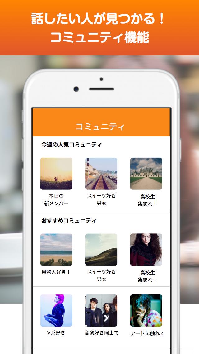 かまってme!! -趣味でつながる無料チャットアプリのスクリーンショット_3