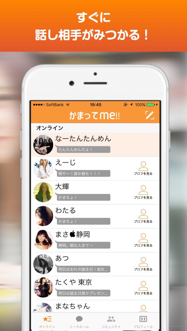 かまってme!! -趣味でつながる無料チャットアプリのスクリーンショット_4