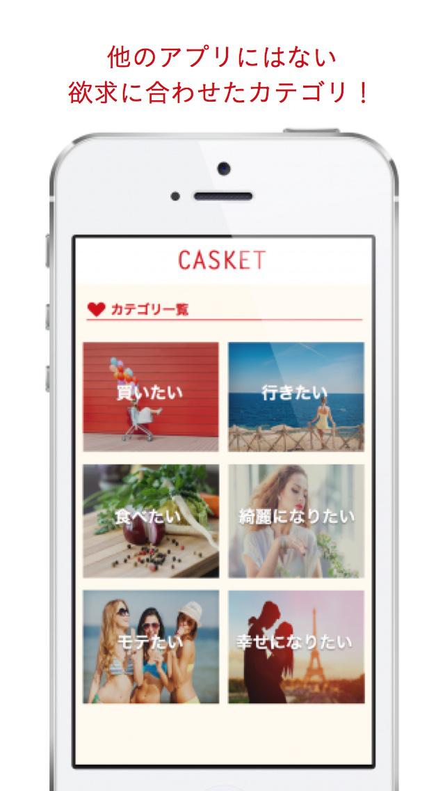 CASKET - 無料女の子向けトレンドニュースまとめのスクリーンショット_4