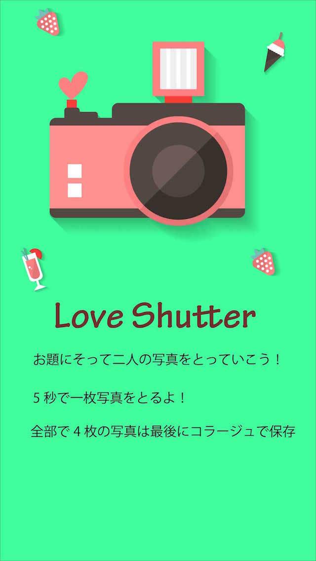 キスできちゃうカメラアプリ - LoveShutter -のスクリーンショット_1