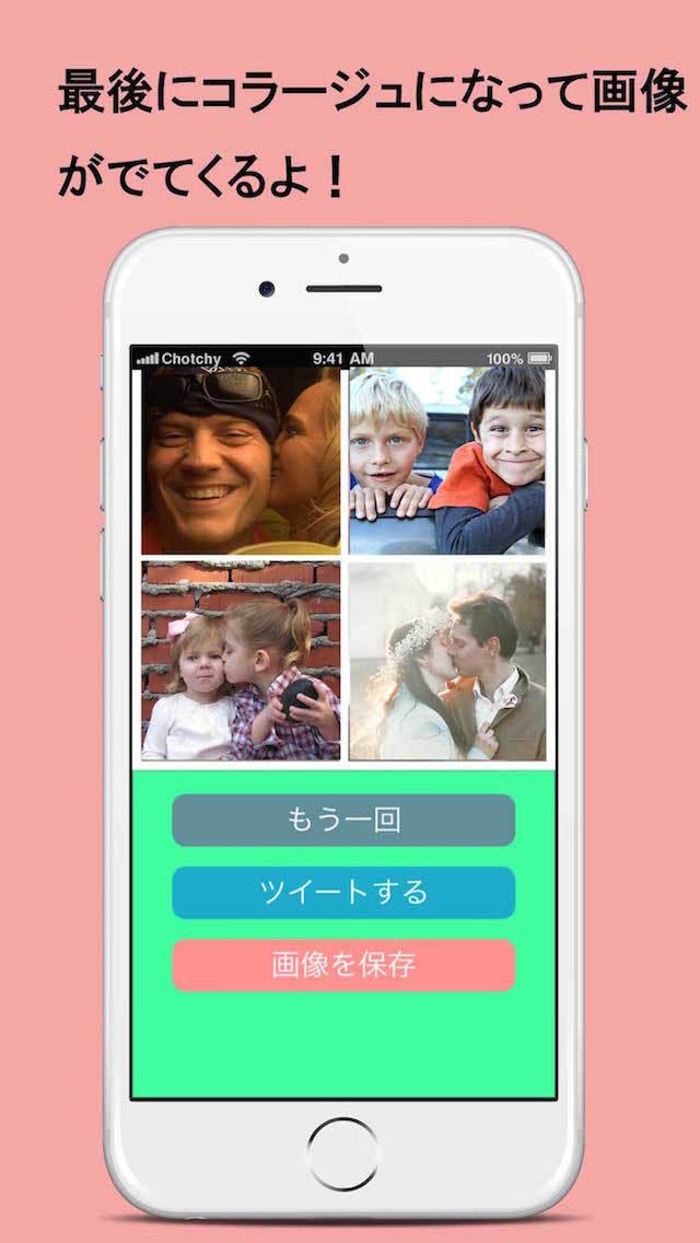 キスできちゃうカメラアプリ - LoveShutter -のスクリーンショット_3