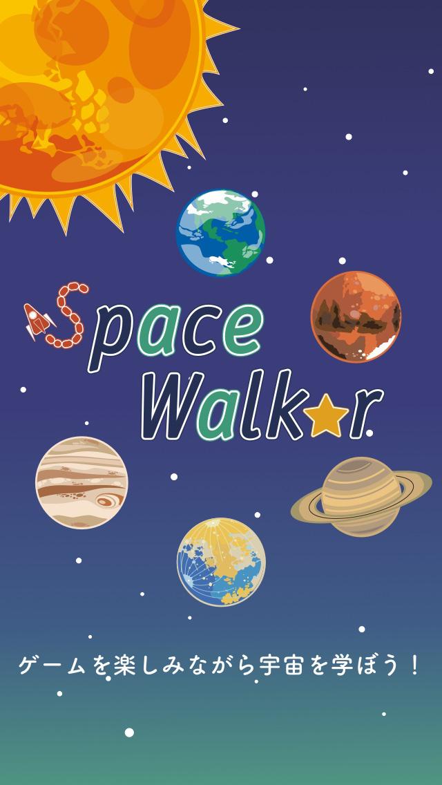 SpaceWalker - 宇宙を学べる無料お絵描きパズルのスクリーンショット_1
