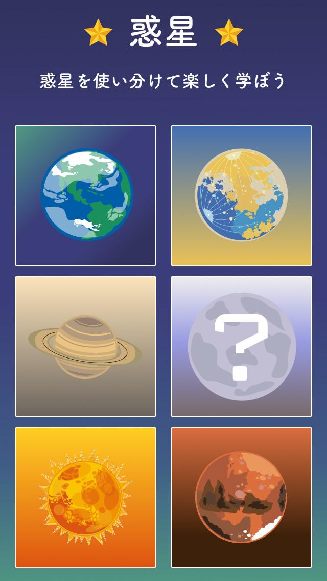 SpaceWalker - 宇宙を学べる無料お絵描きパズルのスクリーンショット_5