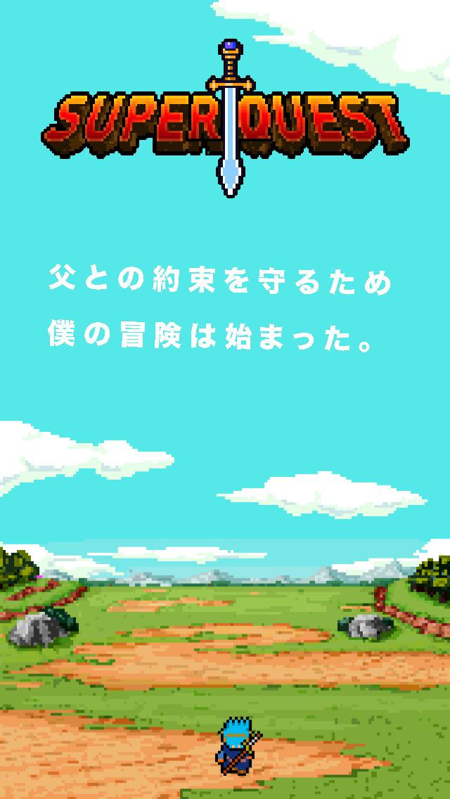 スーパークエスト - スキマ時間で遊べる放置系王道RPGのスクリーンショット_4