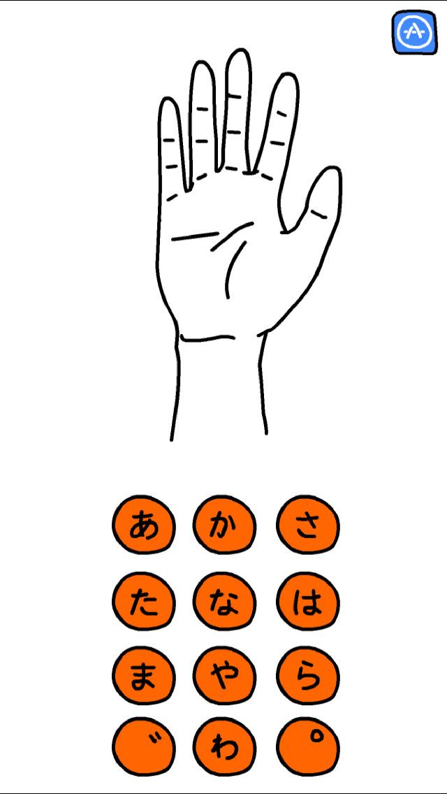 うごく指文字のスクリーンショット_1