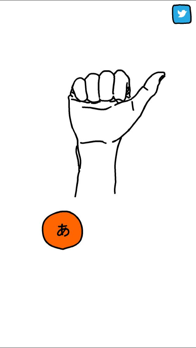うごく指文字のスクリーンショット_2